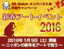 event_ny2016-s01
