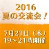 2016 夏の交流会!