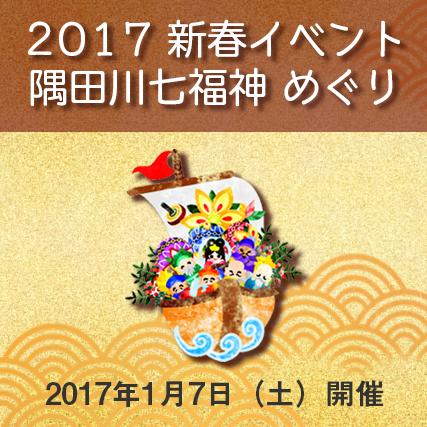 2017nye_eyec