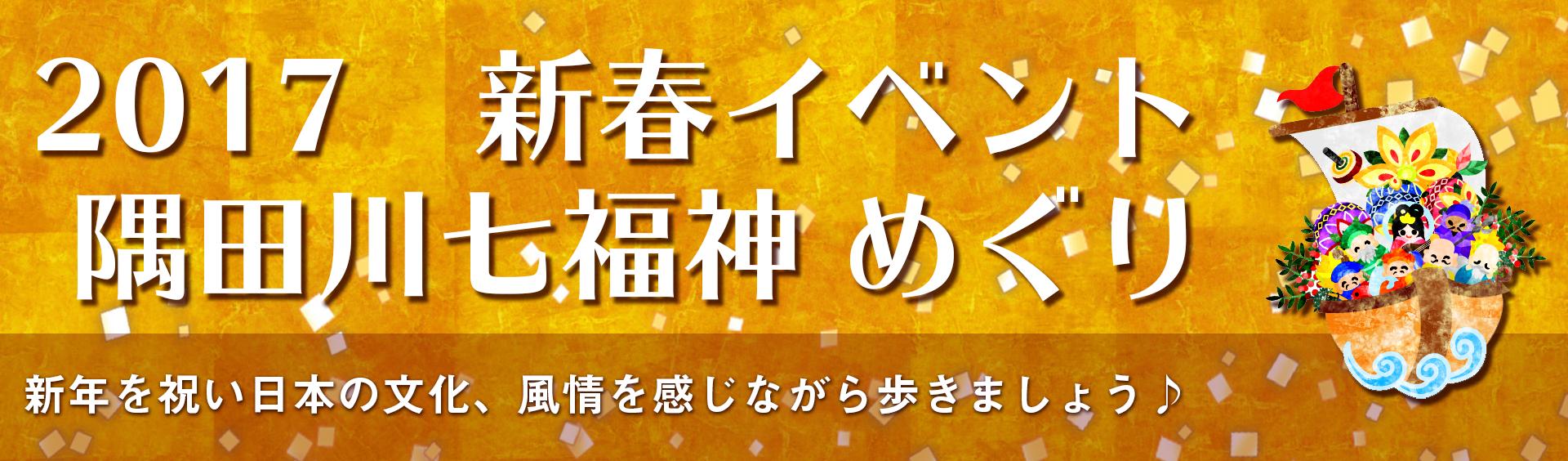 2017新春イベント:隅田川七福神めぐり
