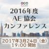2016conference-sbanner01