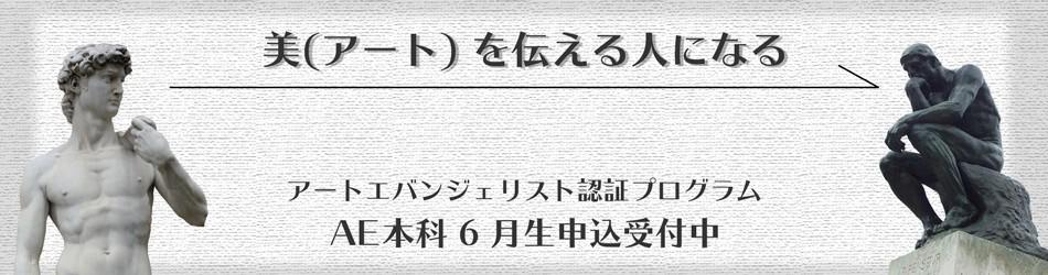 アートエバンジェリスト本科講座 6月生申込受付