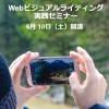 6月10日(土)開講!Webビジュアルライティング実践
