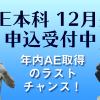 アートエバンジェリスト本科講座12月生(12/9,10開催)申込受付中!
